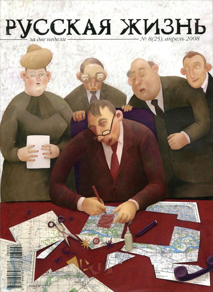 Русская жизнь за две недели, №8(25), апрель 2008