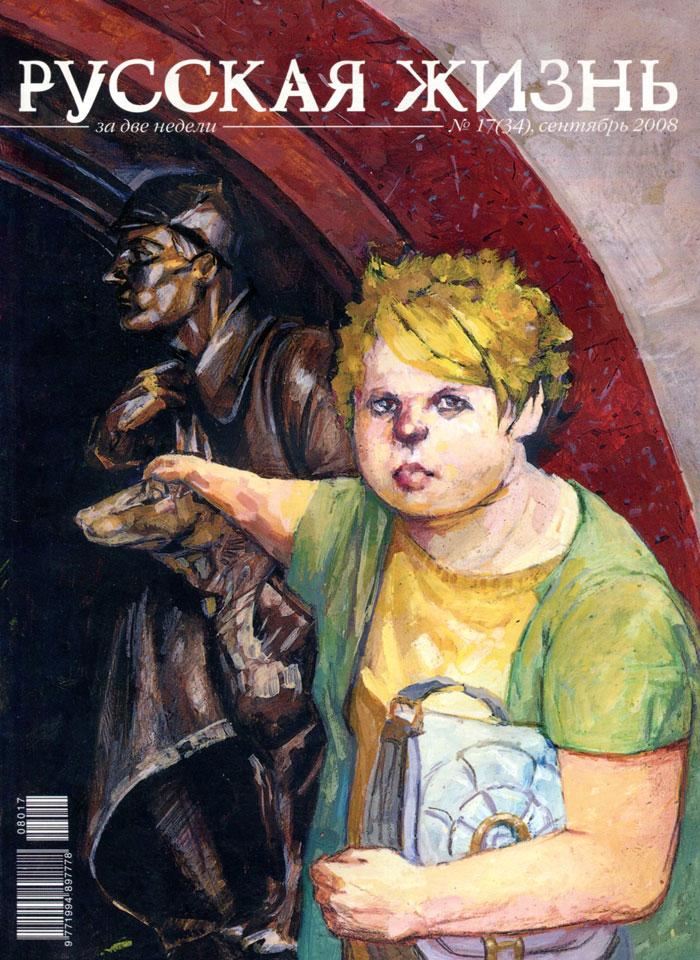 Русская жизнь за две недели, №17(34), сентябрь 2008 покончим с диетами оптимальный вес за две недели на всю жизнь эксмо