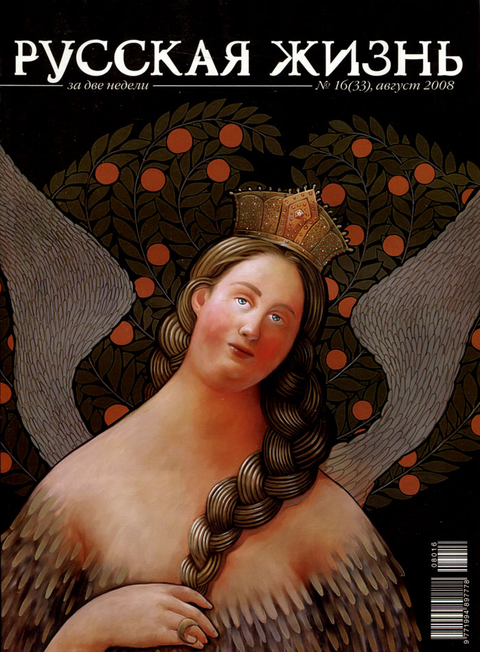 Русская жизнь за две недели, №16(33), август 2008 холли шиндлер две недели до любви