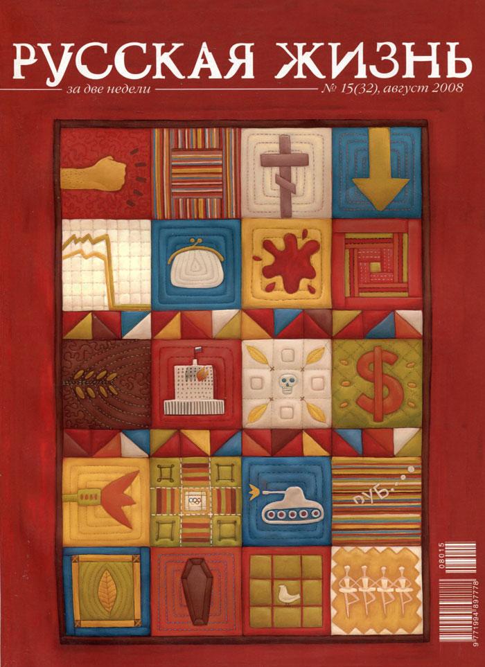 Русская жизнь за две недели, №15(32), август 2008