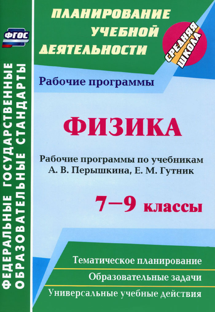 Обложка книги Физика. 7-9 классы. Рабочие программы по учебникам А. В. Перышкина, Е. М. Гутник
