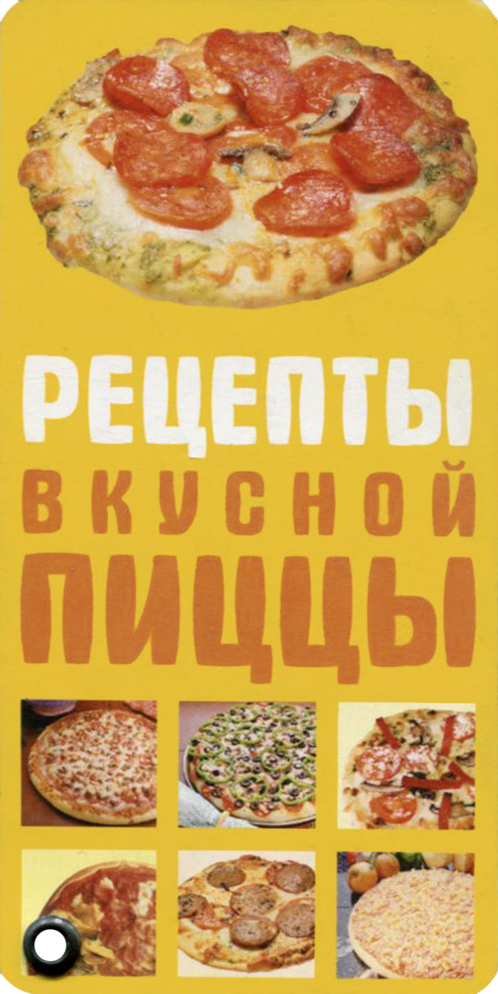 Рецепты вкусной пиццы отсутствует лучшие рецепты сладкая пицца