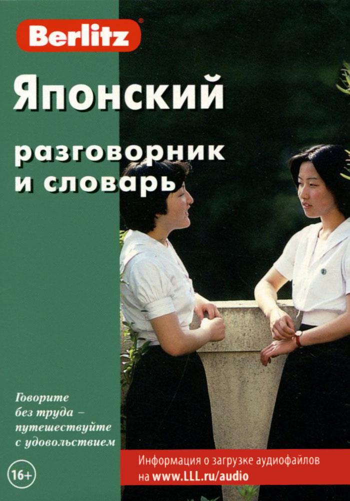 Berlitz. Японский разговорник и словарь berlitz испанский разговорник и словарь