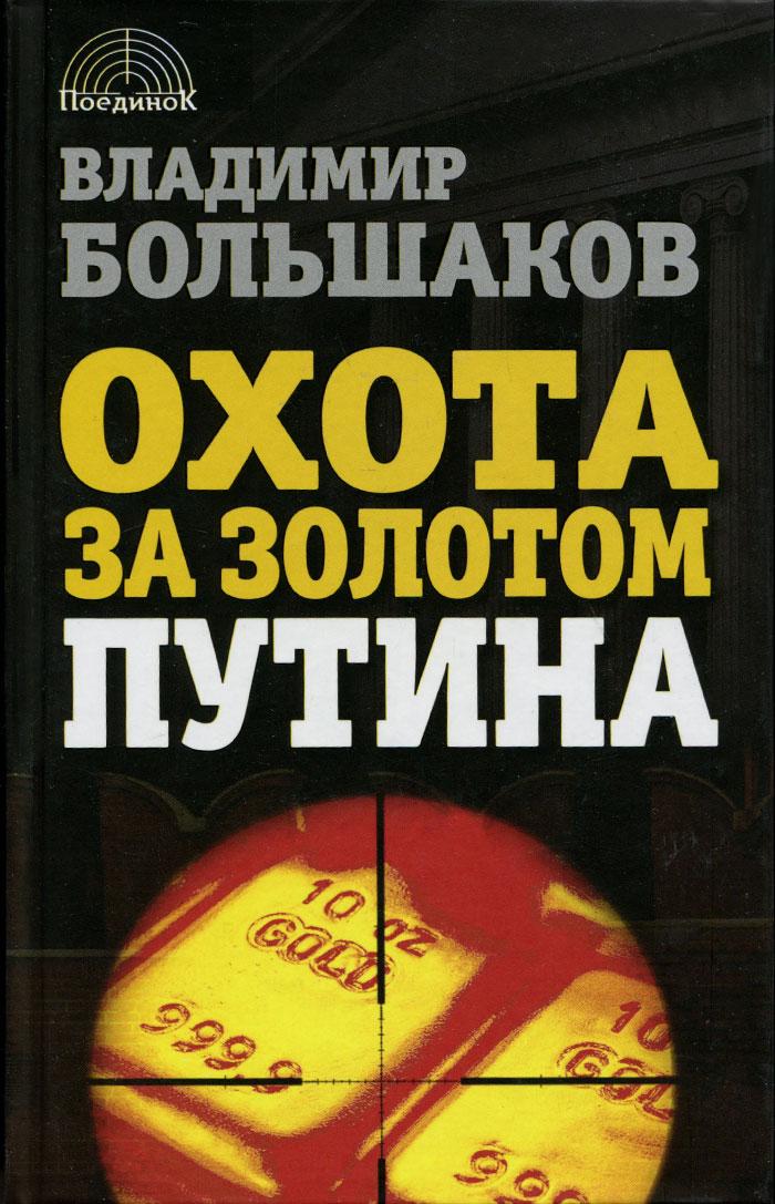 Владимир Большаков Охота за золотом Путина