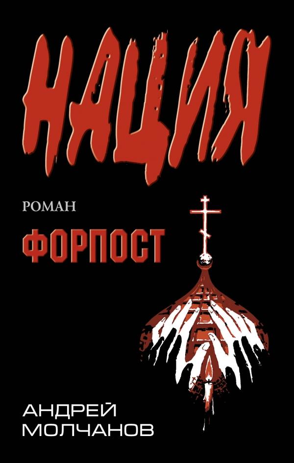 Андрей Молчанов Форпост двери форпост в зеленограде