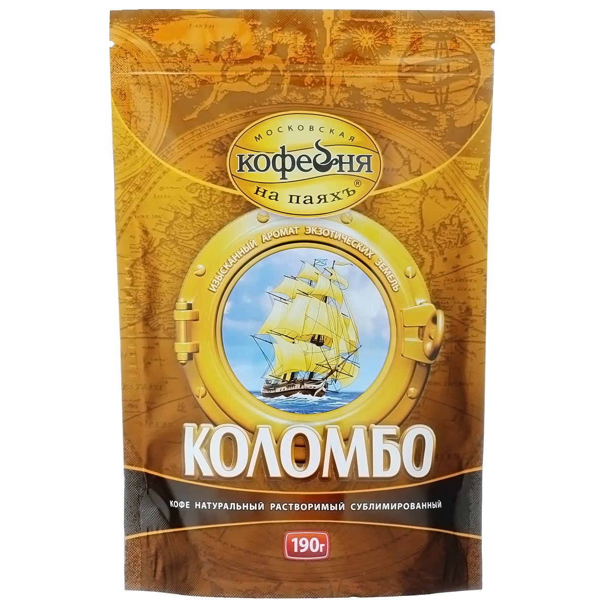 Московская кофейня на паяхъ Коломбо кофе рaстворимый, пакет 190 г4601985003404Кофе натуральный растворимый сублимированный Московская кофейня на паяхъ Коломбо. Приготовлен из высококачественной Арабики. Темная обжарка придает крепкий насыщенный вкус и глубокий аромат.Родина кофе – Африка, но только в странах Латинской Америки он нашел свой истинный дом, ведь идеальные условия для возделывания кофейного дерева самой природой созданы именно там. Коломбо понравится тем, кто ценит крепкий кофе со сложным, чуть терпким вкусом. Если Арабика кажется вам слишком мягкой, попробуйте Коломбо. Это идеально выверенная смесь сортов арабики из Южной и Центральной Америки.