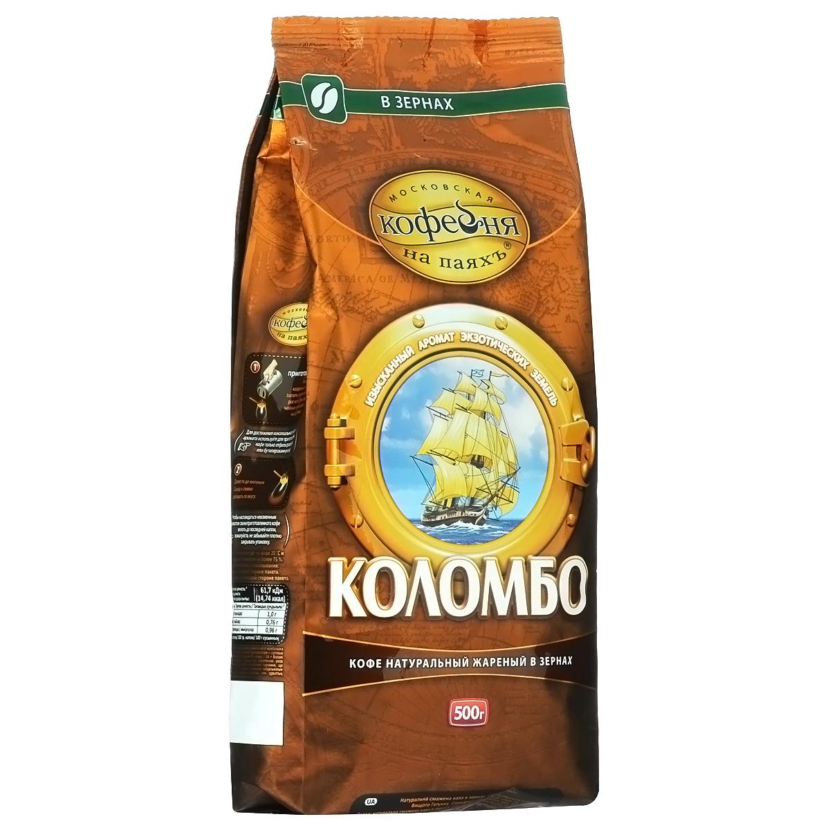 Московская кофейня на паяхъ Коломбо кофе в зернах, 500 г4601985000045