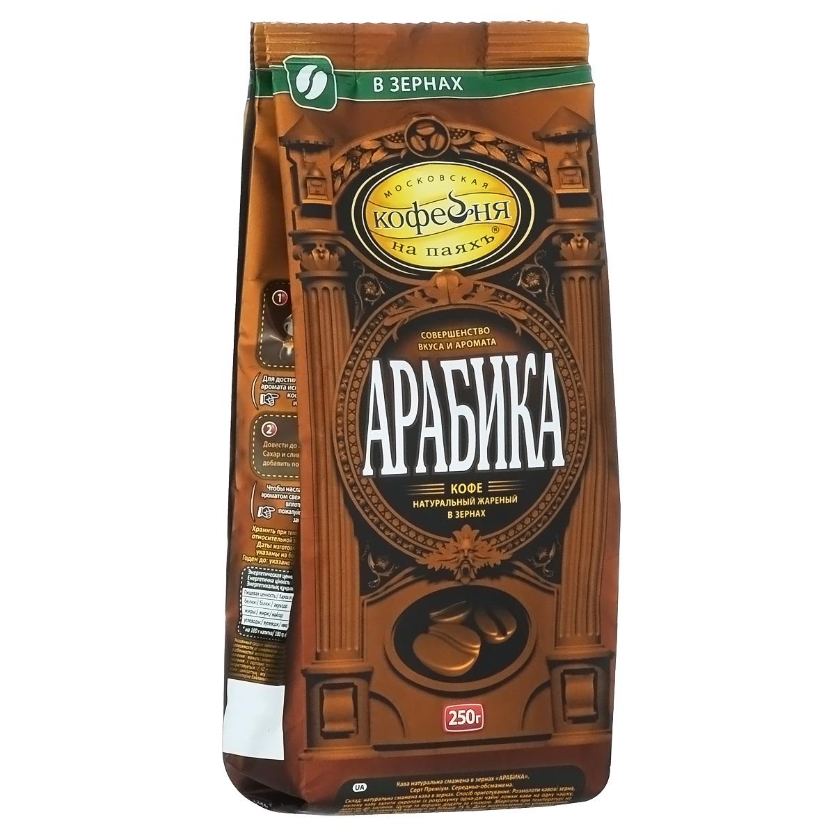 Московская кофейня на паяхъ Арабика кофе в зернах, 250 г4601985000014
