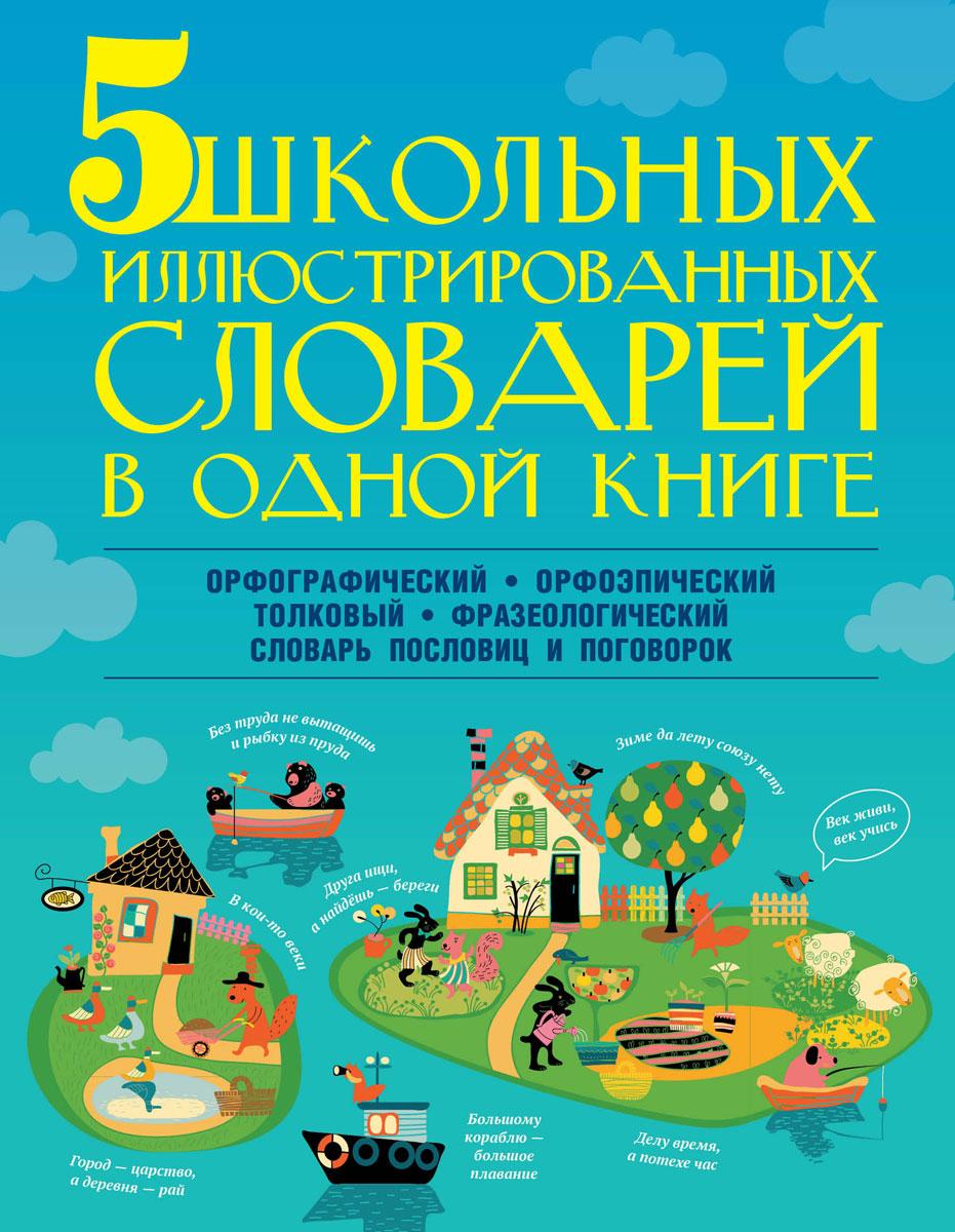 М. А. Тихонова, И. Л. Резниченко, А. С. Фокина, Ф. С. Алексеев 5 школьных иллюстрированных словарей в одной книге