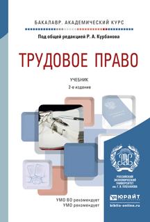 Трудовое право. Учебник для академического бакалавриата