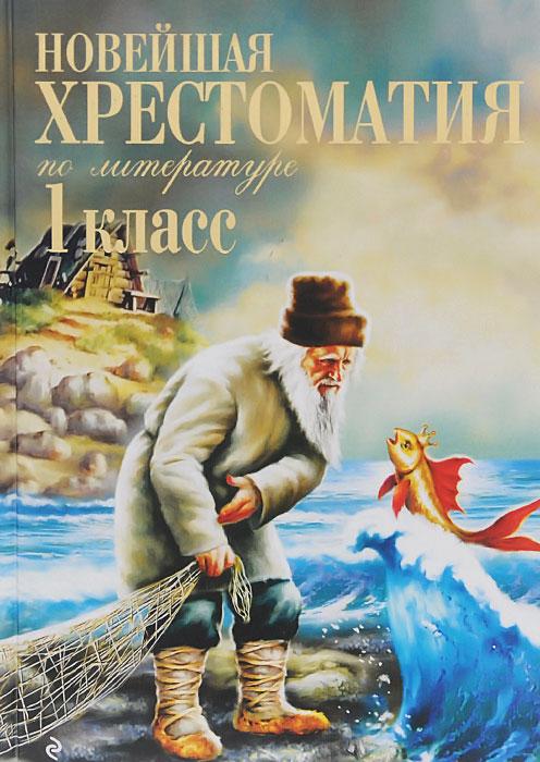 Новейшая хрестоматия по литературе. 1 класс