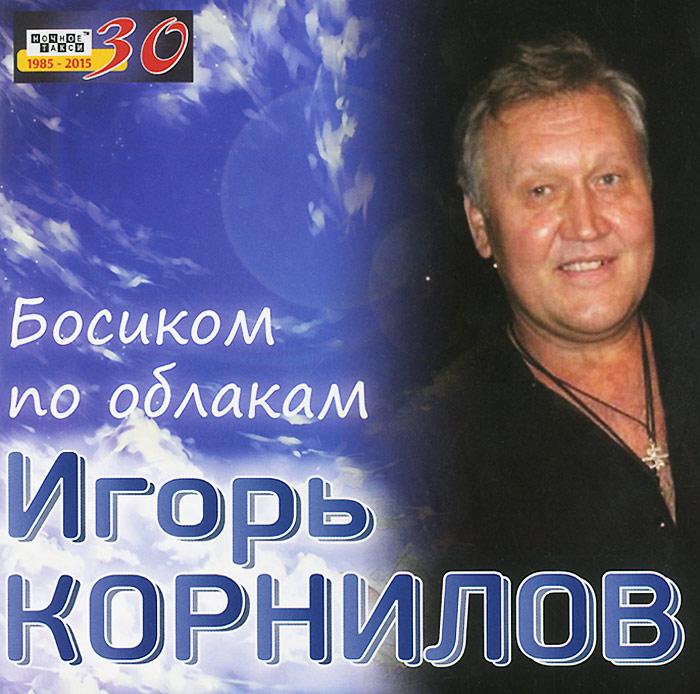 Игорь Корнилов Игорь Корнилов. Босиком по облакам в корнилов убийство в ворсхотене