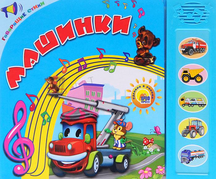 Машинки. Книжка-игрушка машинки пазлы книжка игрушка