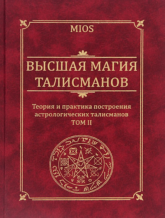 Zakazat.ru Высшая магия талисманов. Теория и практика построения астрологических талисманов. Том 2. Mios