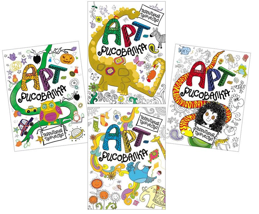 Арт-рисовалка (комплект из 4 книг) поможем с аукциона hushome