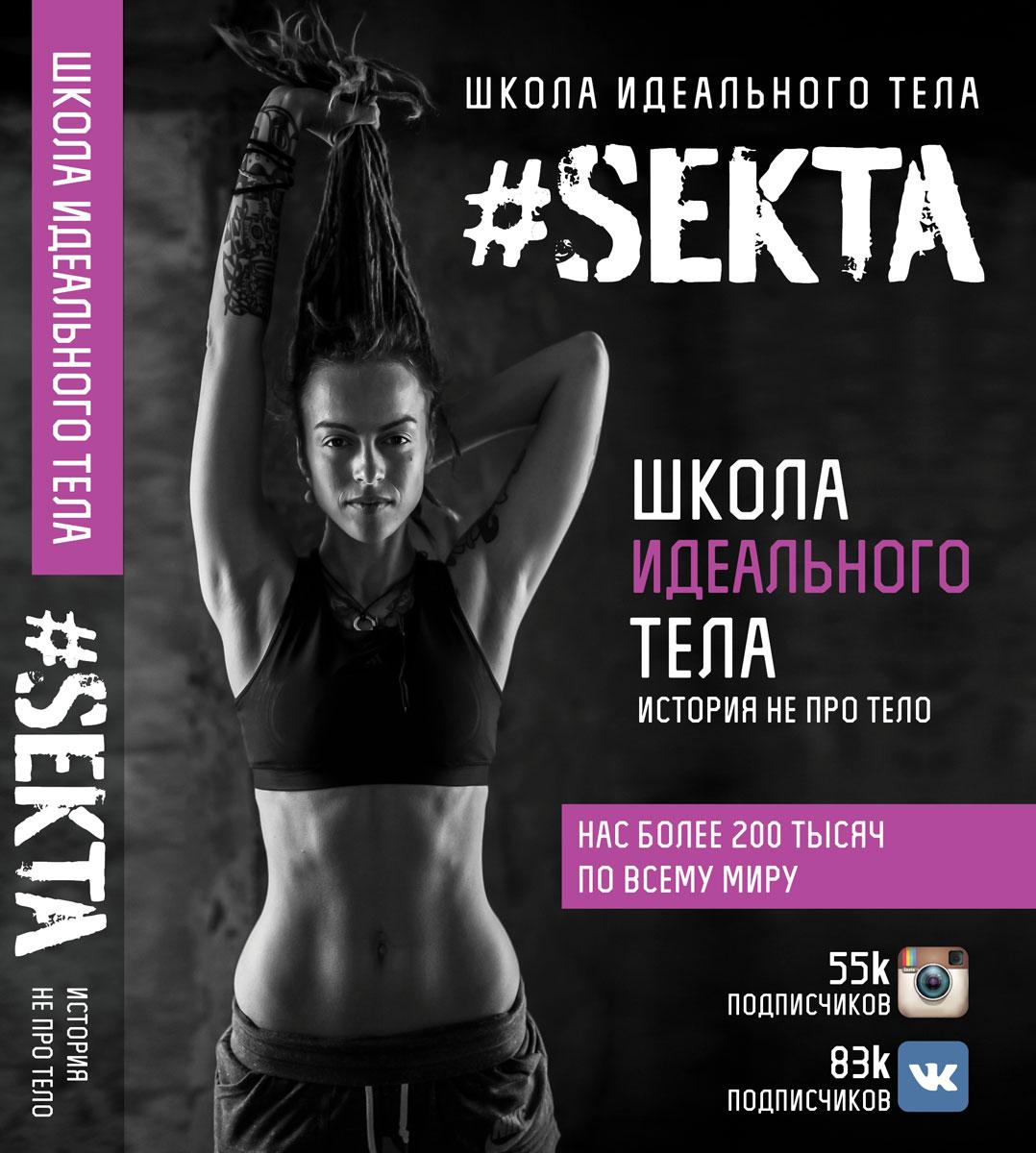#Sekta. Школа идеального тела