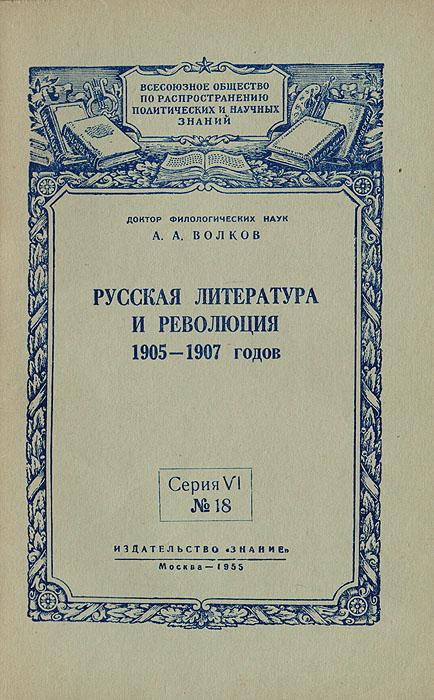 Русская литература и революция 1905-1907 годов аристократия и революция