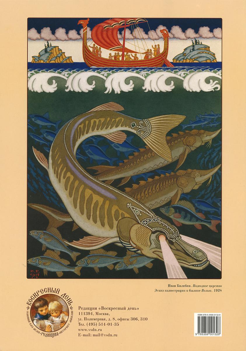 Иван Билибин. Подводное царство. Эскиз иллюстрации к былине