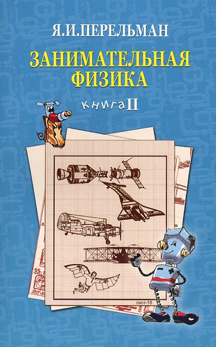 Перельман Я.И. Занимательная физика, Книга 2, ил., нестеров ил 2 h059002 187e