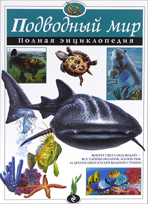 Ю.К. Школьник Подводный мир. Полная энциклопедия аквариумные рыбки в ейске