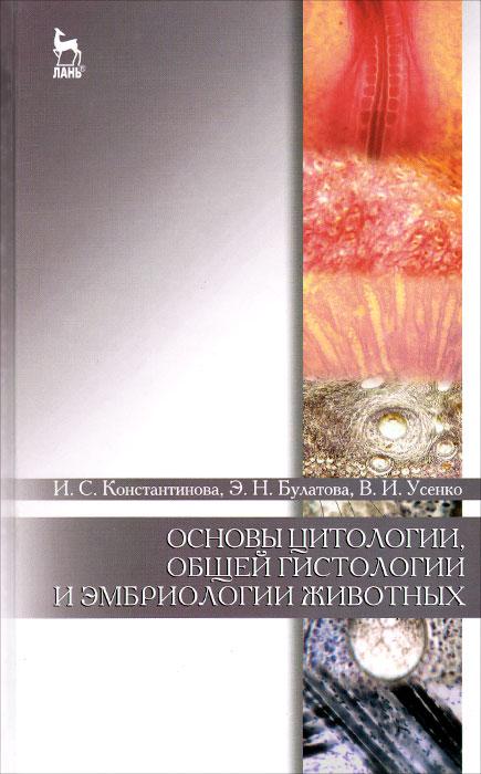 Основы цитологии, общей гистологии и эмбриологии животных. Учебное пособие