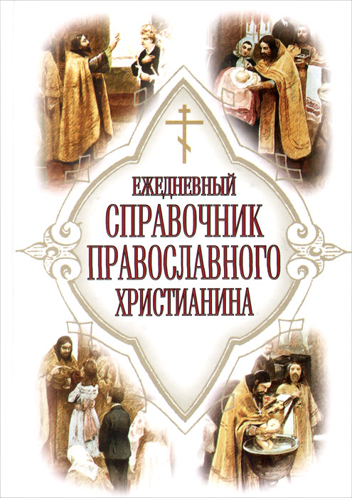 Е. Дудкин Ежедневный справочник православного христианина