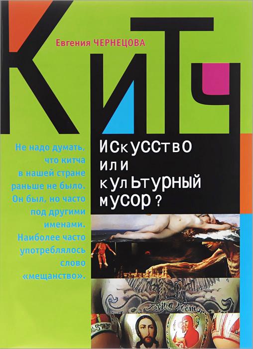 Евгения Чернецова Китч. Искусство или культурный мусор?