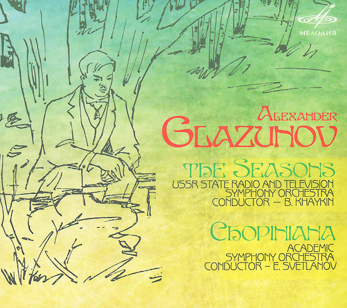 Alexander Glazunov. The Seasons / Chopiniana alexander glazunov the seasons chopiniana