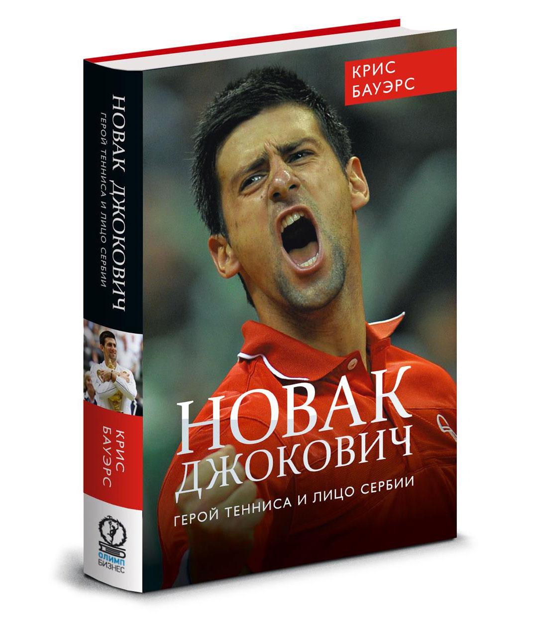 Крис Бауэрс Новак Джокович. Герой тенниса и лицо Сербии