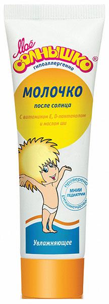 Мое солнышко Молочко детское после солнца, увлажняющее, 100 мл02.03.15.1344Молочко детское после солнца Мое солнышко специально разработано для восстановления нежной кожи после длительного пребывания на солнце. Содержит эффективный комплекс витаминов и растительных экстрактов, который оказывает смягчающее и увлажняющее действие, успокаивает кожу, нормализует ее защитные функции. Масло ши и масло семян моркови обеспечивают дополнительную защиту от возможного УФ-облучения после загара.Подходит для детей с 3 месяцев.Клинически проверено и рекомендовано ФГУ МНИИ Педиатрии и детской хирургии.Товар специфицирован.