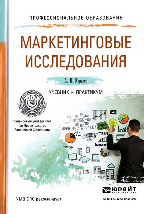 Маркетинговые исследования. Учебник и практикум