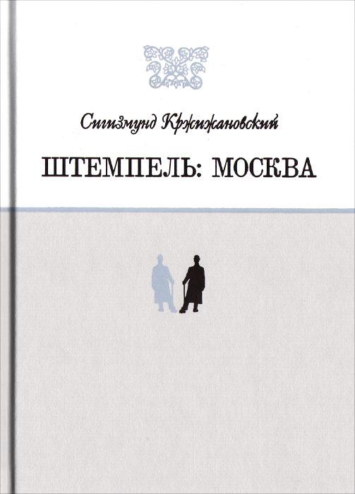 Сигизмунд Кржижановский Штемпель. Москва литературная москва 100 лет назад