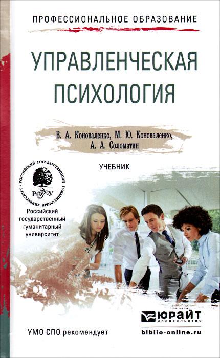 цена на В. А. Коноваленко, М. Ю. Коноваленко, А. А. Соломатин Управленческая психология. Учебник