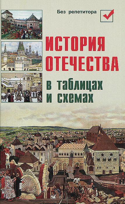 История Отечества в таблицах и схемах