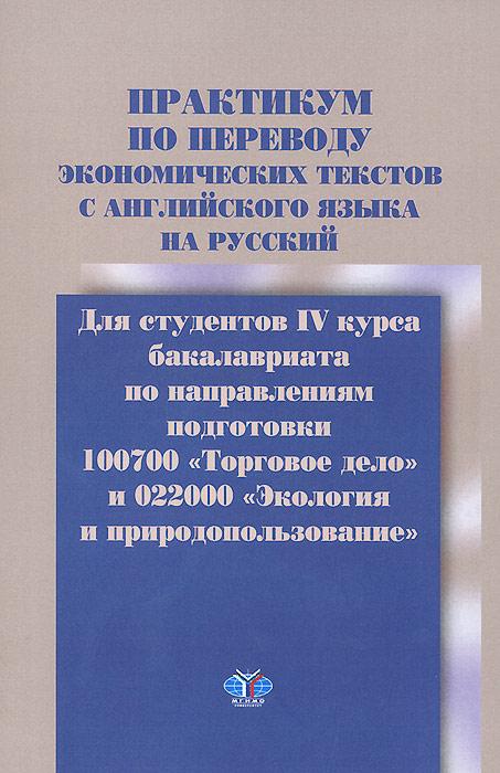 Практикум по переводу экономических текстов с английского языка на русский