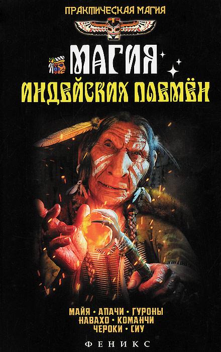 Магия индейских племен. Ян Дикмар