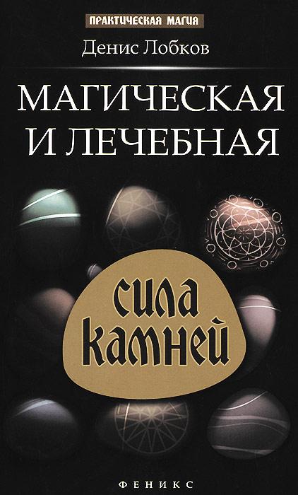 Денис Лобков Магическая и лечебная сила камней  денис лобков магическая и лечебная сила камней