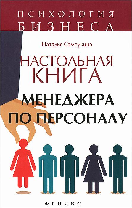 Наталья Самоукина Настольная книга менеджера по персоналу