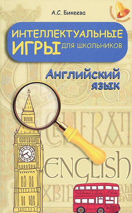 Английский язык. Интеллектуальные игры для школьников