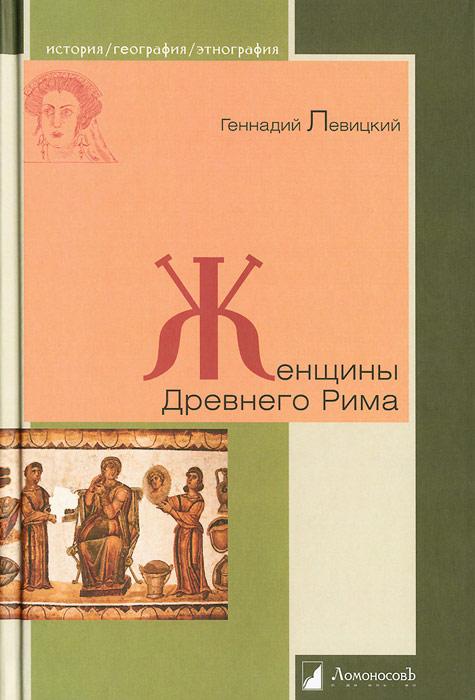 Женщины Древнего Рима. Геннадий Левицкий