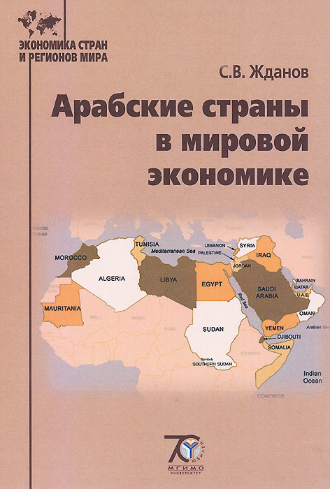 Арабские страны в мировой экономике. Учебное пособие