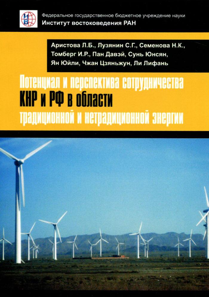 Потенциал и перспектива сотрудничества КНР и РФ в области традиционной и нетрадиционной энергии