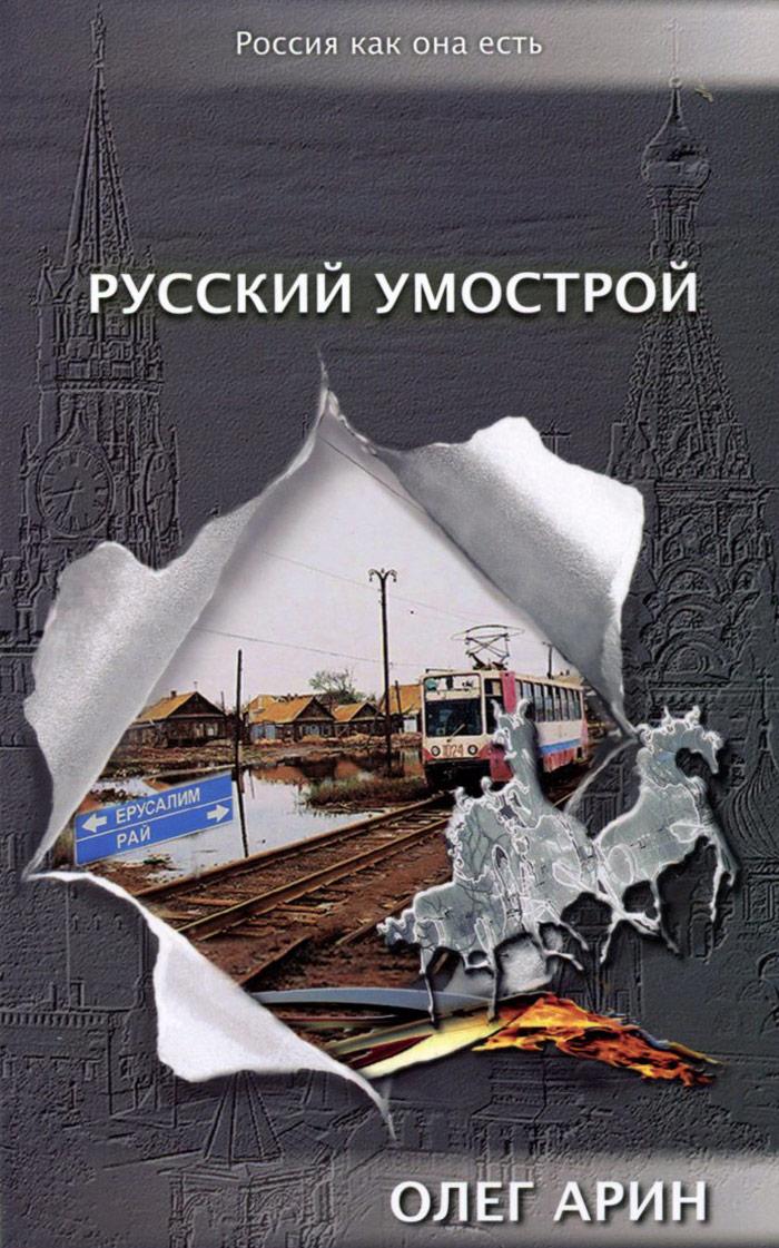 Олег Арин Русский умострой ISBN: 978-5-88010-322-5