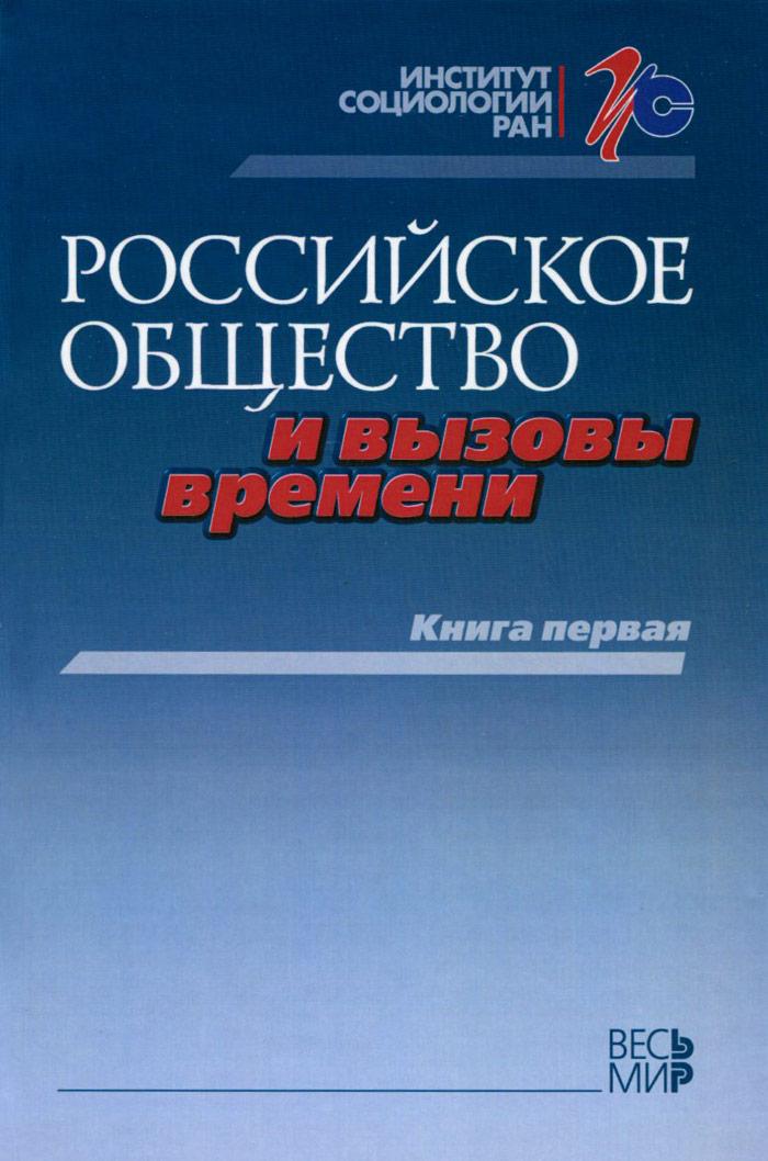 Российское общество и вызовы времени. Книга 1