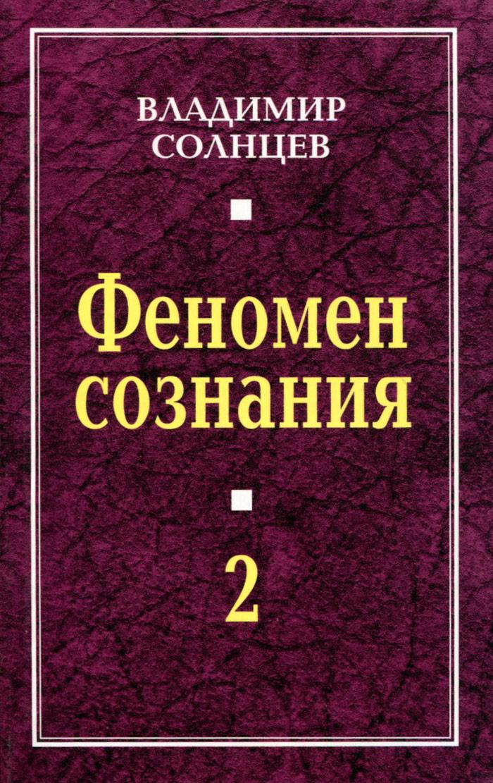 Феномен сознания - 2. Владимир Солнцев
