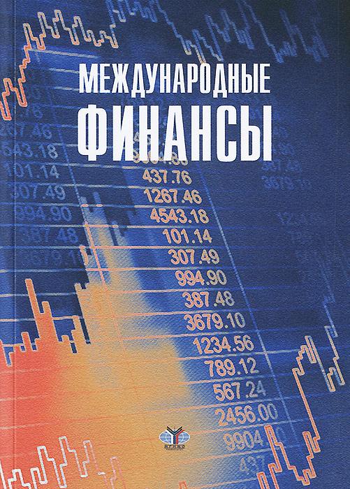 Международные финансы. Учебное пособие