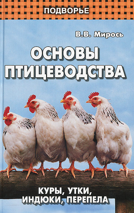 В. В. Мирось Основы птицеводства. Куры, утки, индюки, перепела цены онлайн