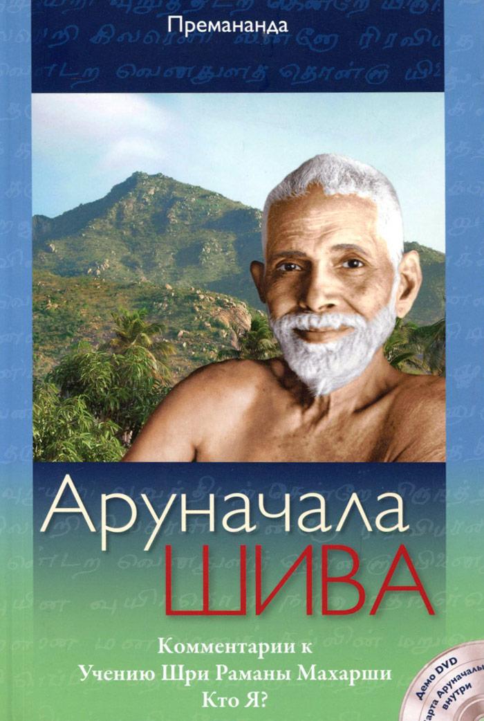Премананда Аруначала Шива (+ DVD-ROM)  премананда великое заблуждение обрети истиное счастье благодаря простому пониманию dvd