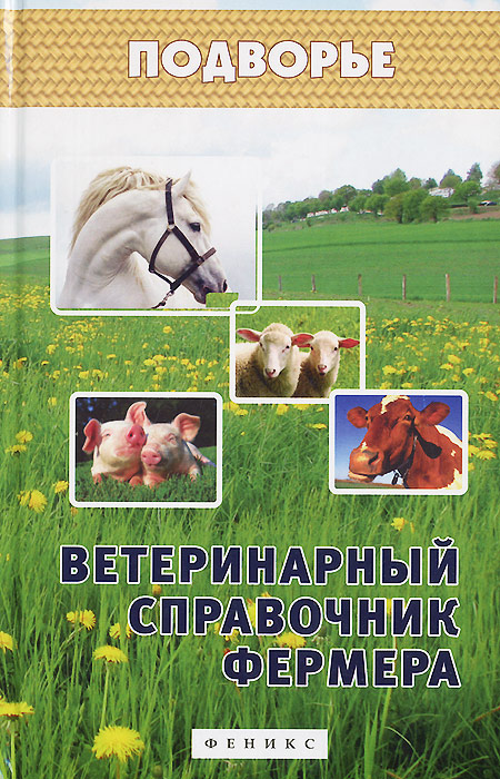 Л. С. Моисеенко Ветеринарный справочник фермера ISBN: 978-5-222-25104-1 цена