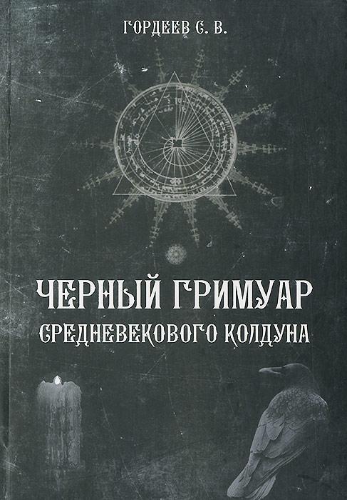 Черный Гримуар средневекового колдуна. С. В. Гордеев